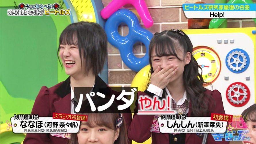 【NMB48】12/6放送「NMBとまなぶくん」の画像。ななほ・しんしんが初登場でビートルズを学ぶ。