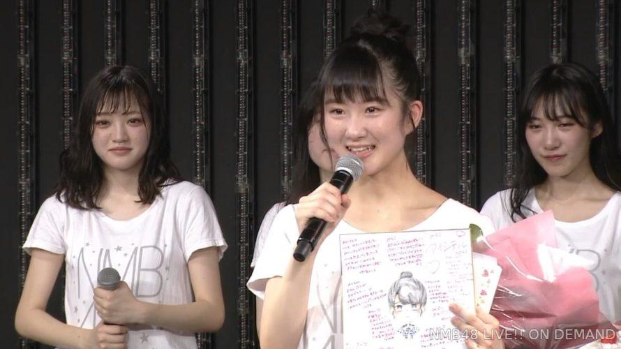【NMB48】中野美来17歳の生誕祭まとめ。これからも難波愛を持って頑張っていきたいと思います【手紙・スピーチ全文掲載】