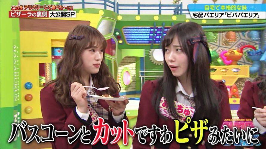 【NMB48】12/13放送「NMBとまなぶくん」の画像。ピザーラの裏側大公開SP