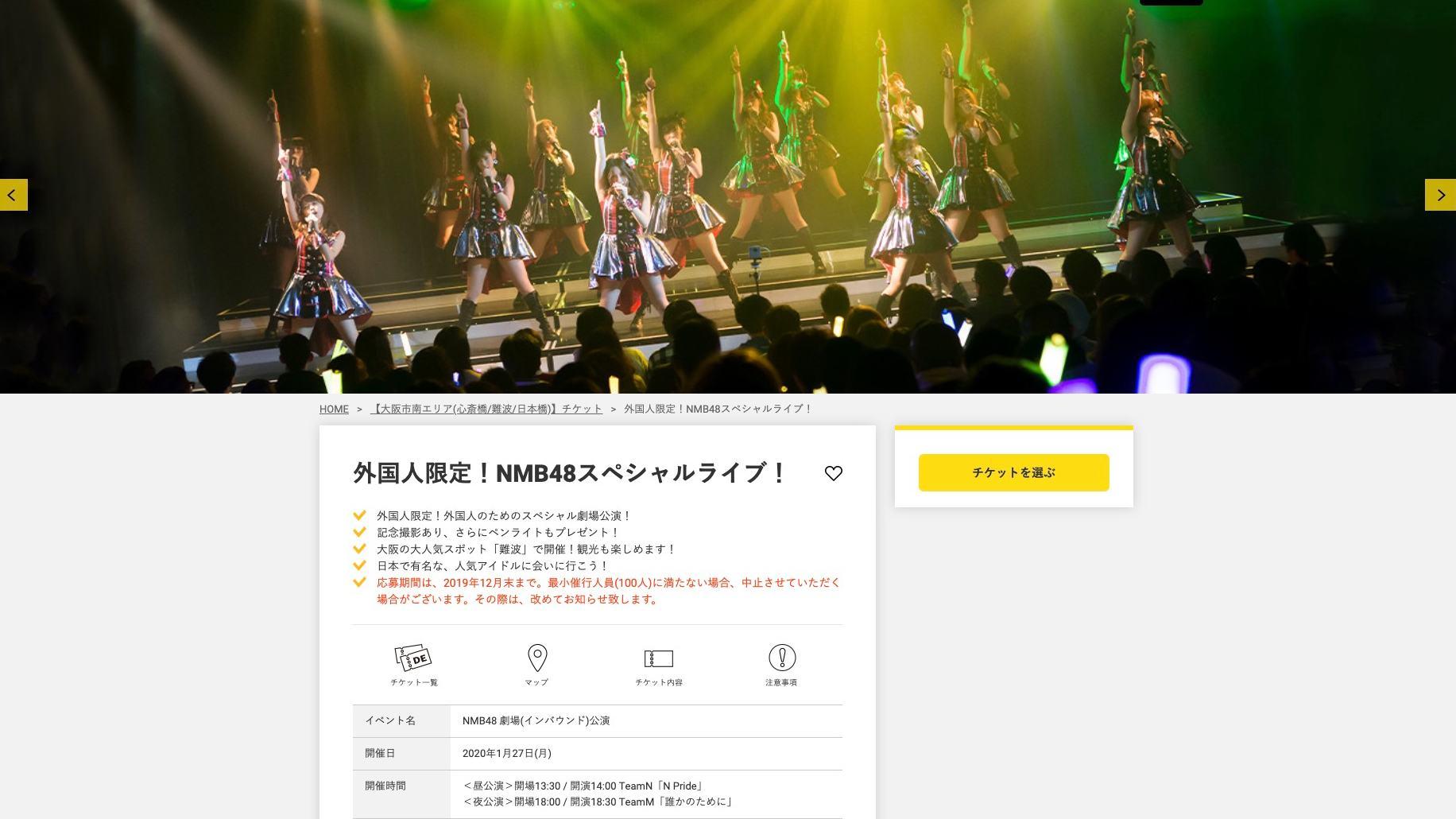 【NMB48】2020年1月27日に外国人のためのスペシャル劇場公演「NMB48 劇場(インバウンド)公演」を開催