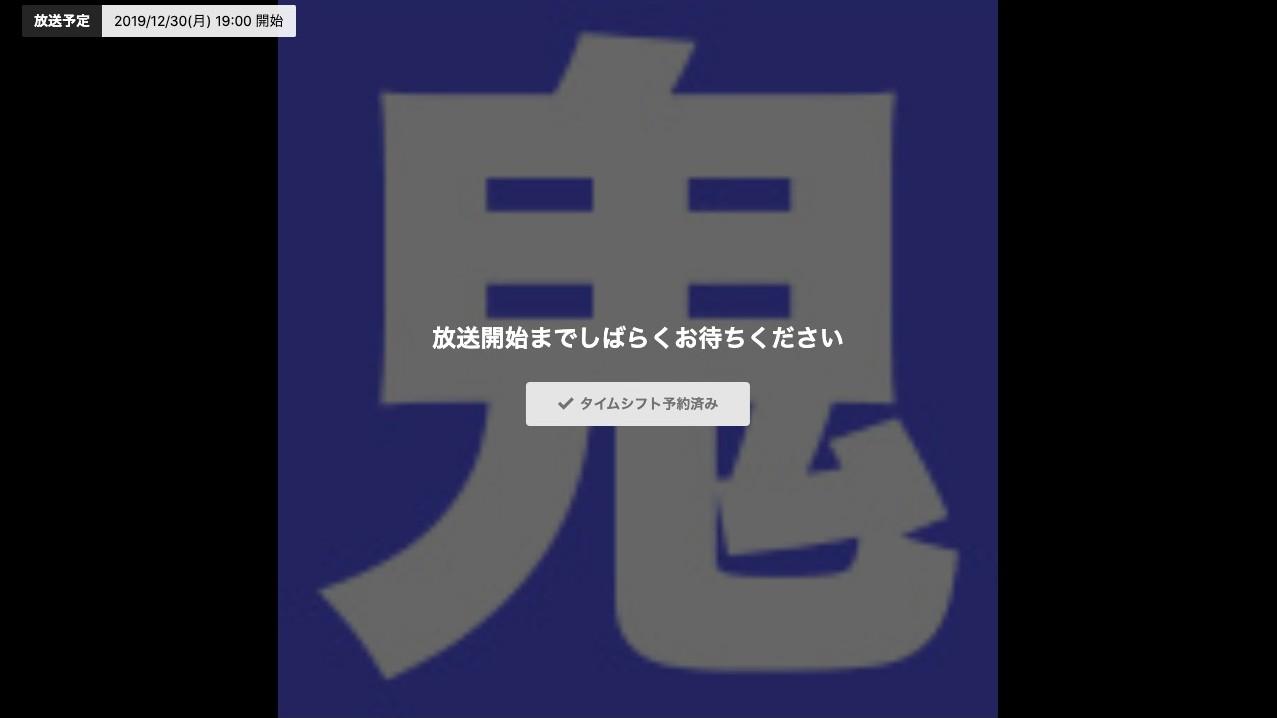【NMB48】12月30日19時から新YNNで「NMB48の「青鬼」実況プレイ」の生配信が決定