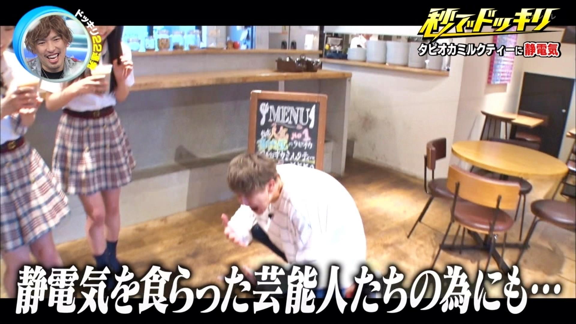 2019年11月30日にフジテレビ系列でほうそうされた「芸能人が本気で考えた!ドッキリGP」に出演したNMB48上西怜・大田莉央奈の画像-039