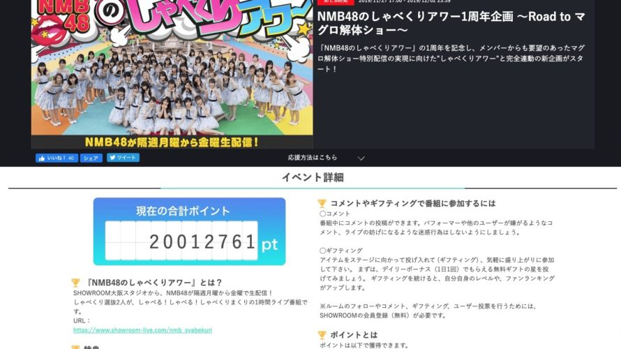 【NMB48】SHOWROOM「Road to マグロ解体ショー」2000万ポイント達成🐟🍣