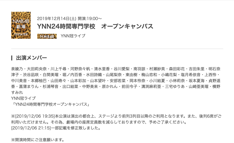 【NMB48】12月14日「YNN24時間専門学校 オープンキャンパス」出演メンバーが発表