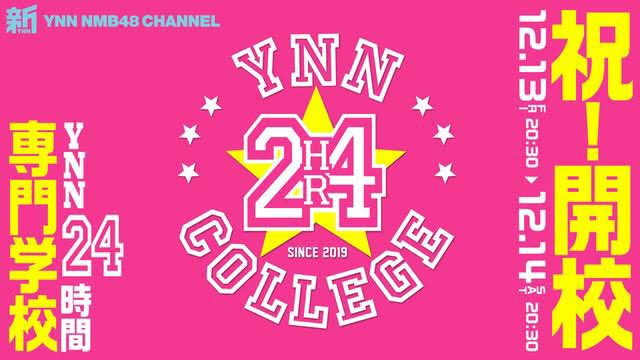 【NMB48】12月13日20時30分からスタート「YNN24時間専門学校」!イラストも募集中