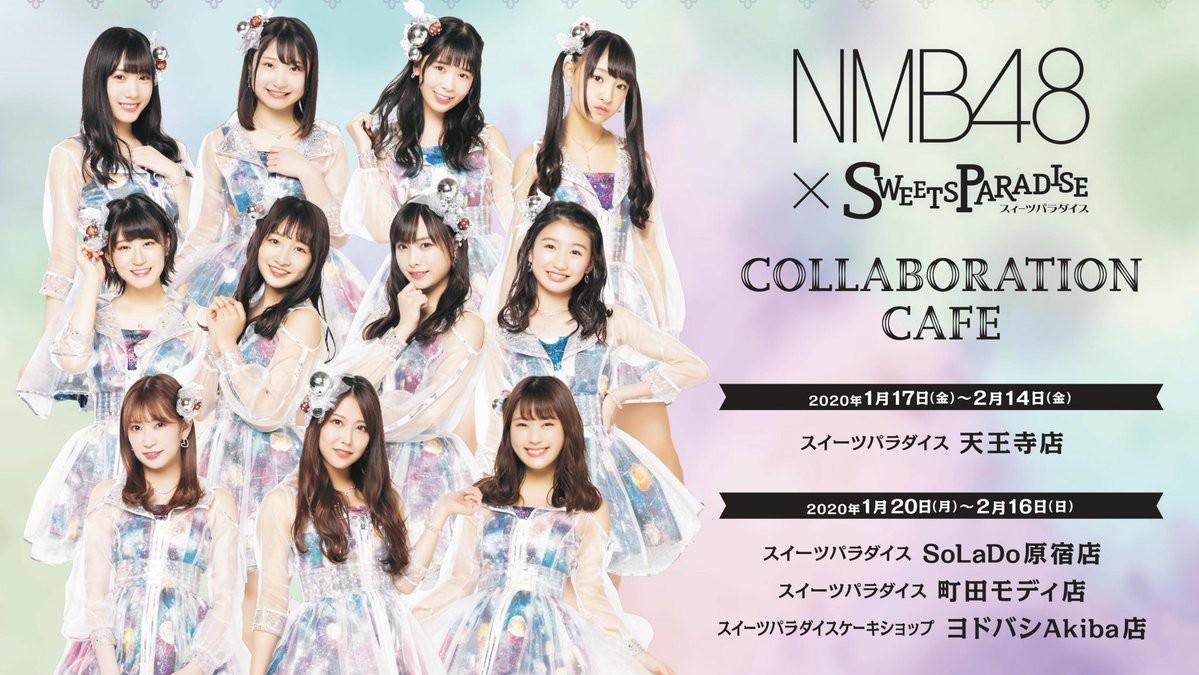 【NMB48】2020年1月17日から「NMB48×スイーツパラダイス」コラボレーションカフェが開催