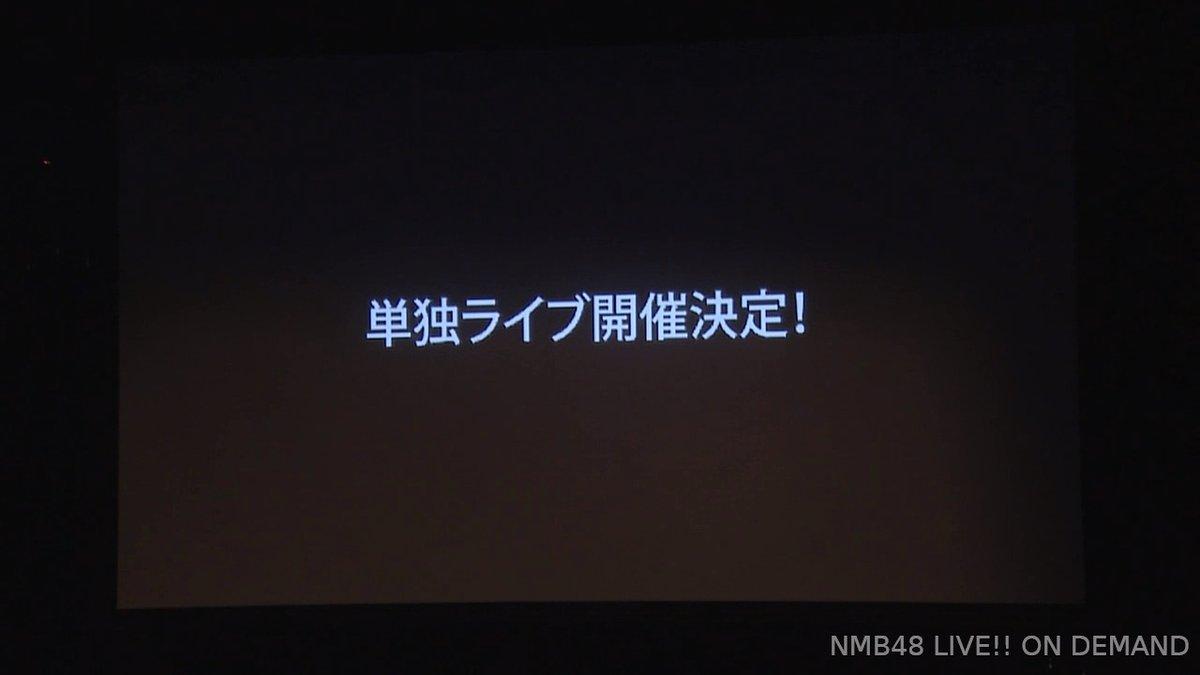 【NMB48】2020年2月14日にCOOL JAPAN PARK OSAKA WWホールでLAPIS ARCHの単独ライブが開催
