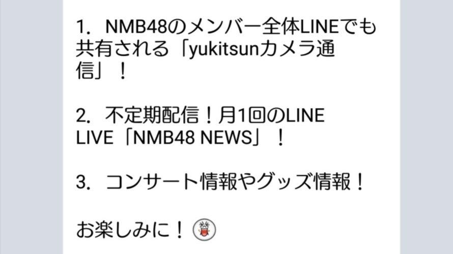 【NMB48】新コンテンツ「NMB48 LINE公式アカウント」が開設。