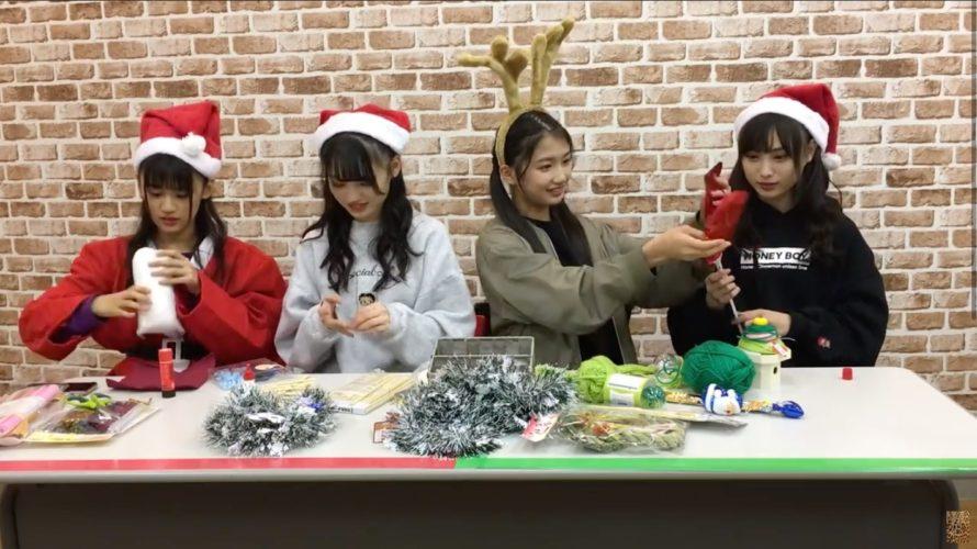 【NMB48】チームBⅡチャンネル「100均の商品だけでクリスマスオーナメントを作ってみた!」動画が公開