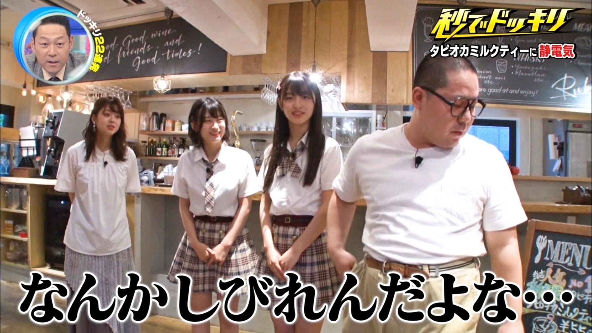 2019年11月30日にフジテレビ系列でほうそうされた「芸能人が本気で考えた!ドッキリGP」に出演したNMB48上西怜・大田莉央奈の画像-034