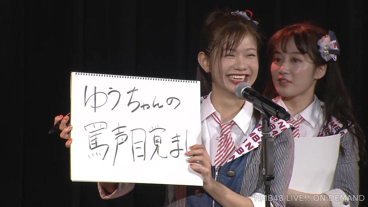 【NMB48】12/17「難波愛〜今、小嶋が思うこと〜」公演・なんば女学院お笑い部「NMB48大喜利」のお題と回答