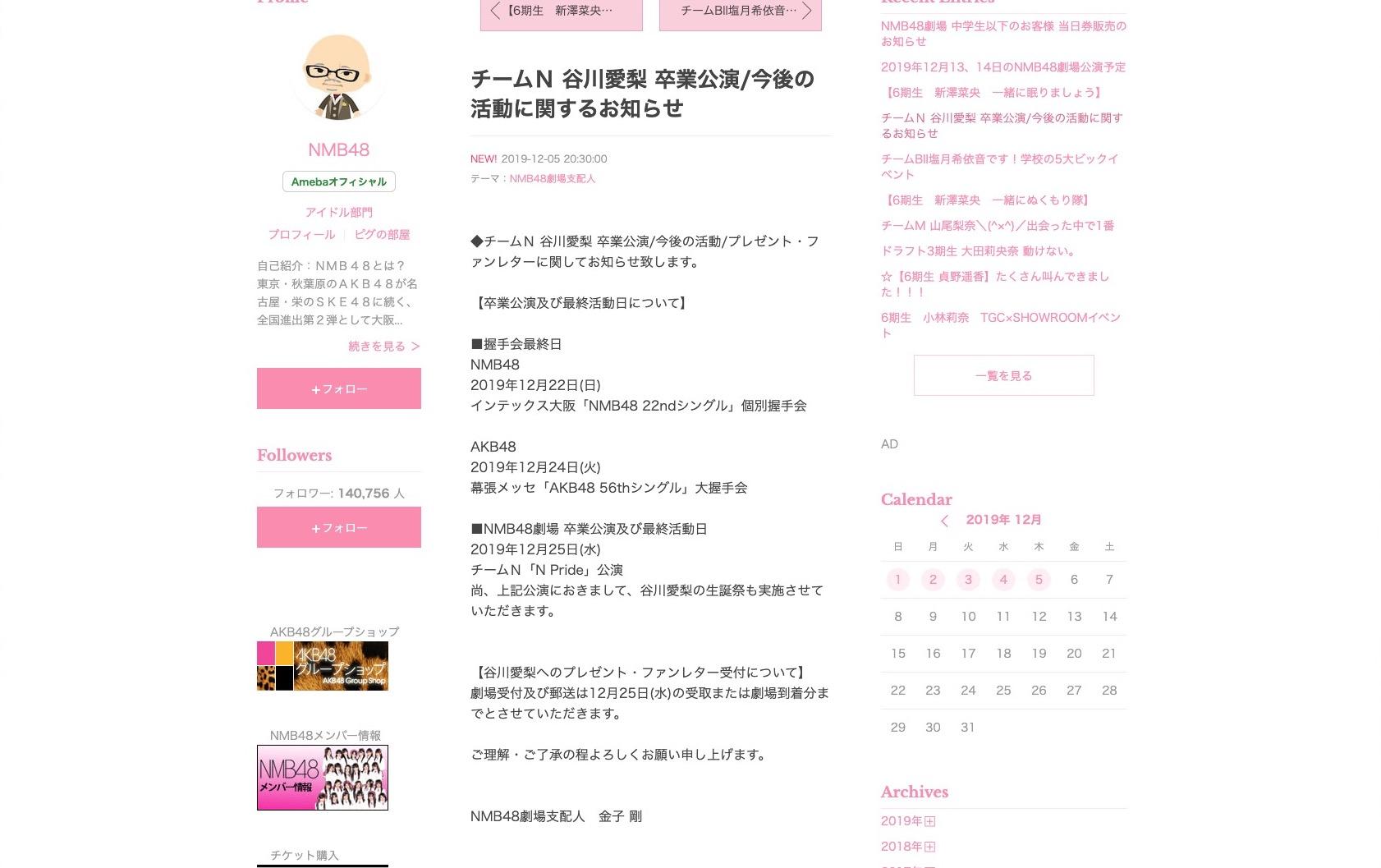 【谷川愛梨】あいりの最終握手会参加日・卒業公演の日程が発表。