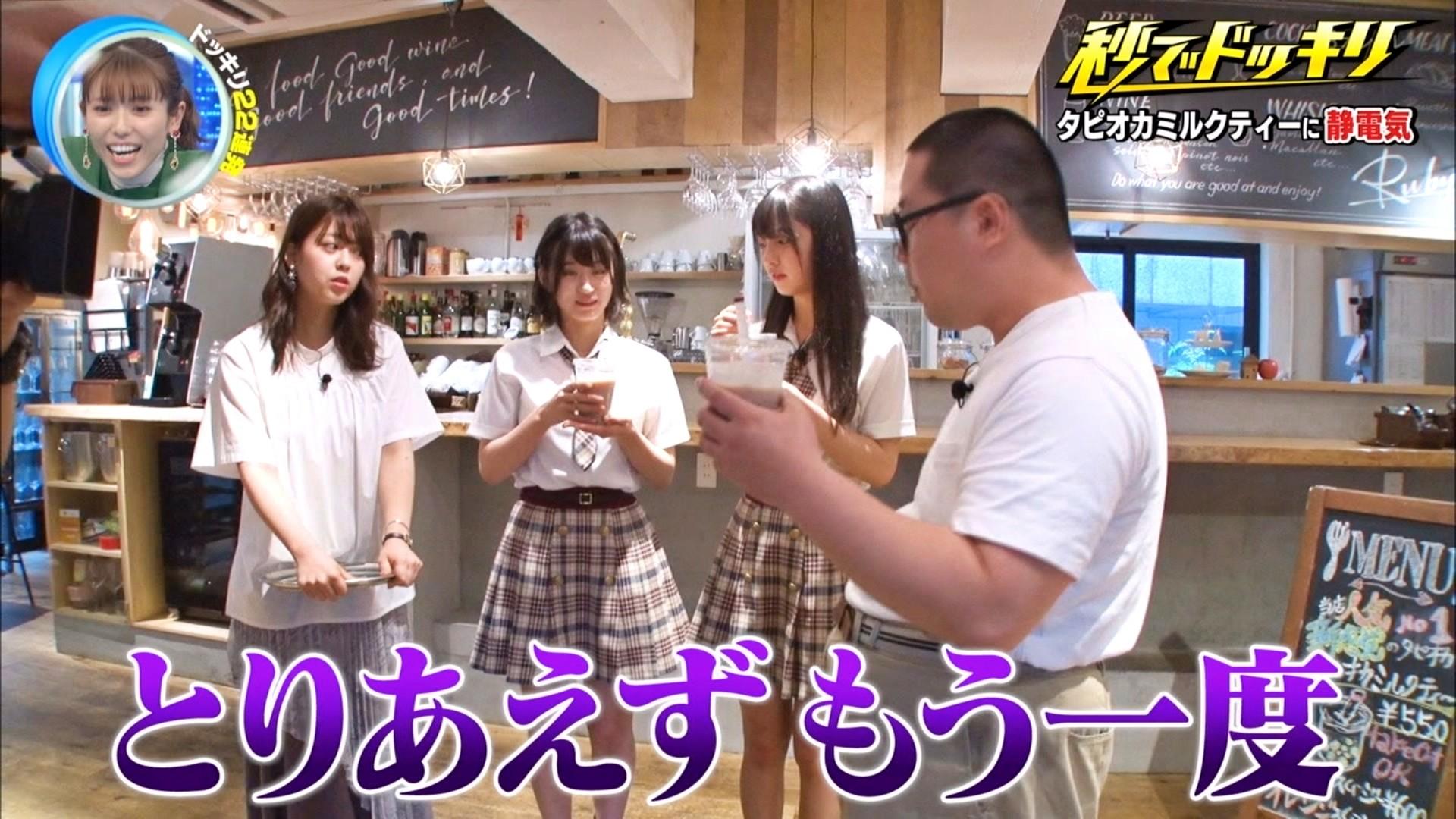2019年11月30日にフジテレビ系列でほうそうされた「芸能人が本気で考えた!ドッキリGP」に出演したNMB48上西怜・大田莉央奈の画像-024