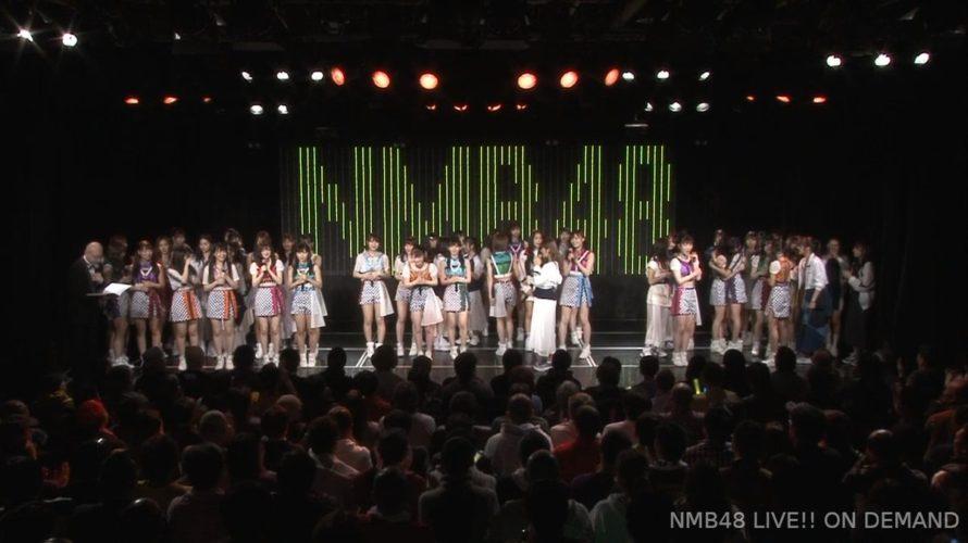 【NMB48】ドラフト3期生・6期生17人がチームメンバーに昇格