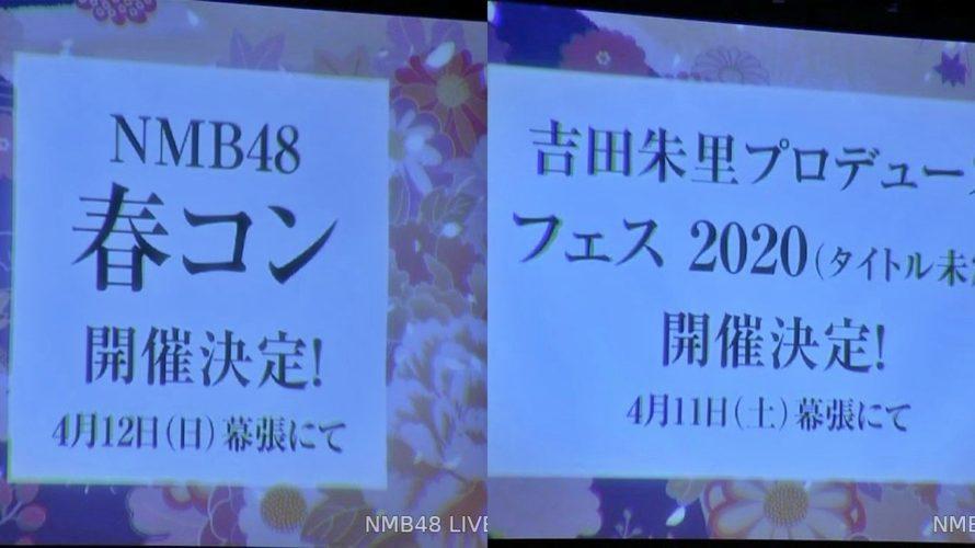 【NMB48】4月11日・12日に幕張で「フェス2020」と「NMB48春コン」の開催が決定