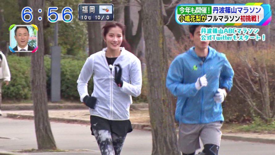 【小嶋花梨】こじりんが出演した1月15日放送「おはよう朝日です」の画像。『第40回丹波篠山ABCマラソン』に挑戦