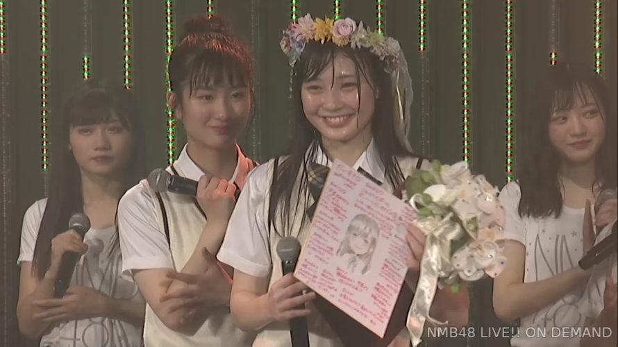 【NMB48】佐藤亜海卒業公演まとめ。「少しだけでもいいので応援してくださったら嬉しいなって思います」【スピーチ全文掲載】