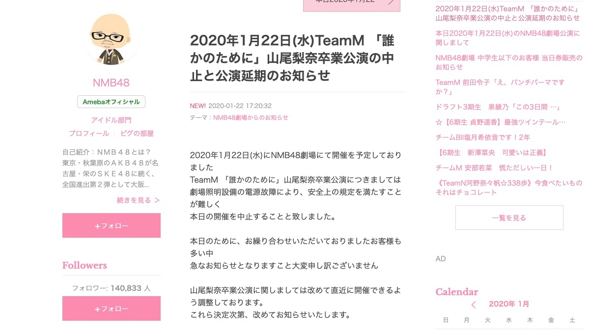 【NMB48】劇場の照明機材トラブルのためTeamM 「誰かのために」山尾梨奈卒業公演が延期に。
