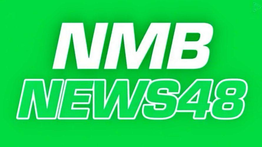 【東由樹/加藤夕夏/河野奈々帆】1月31日にLINE LIVEで配信された「NMB NEWS48」の内容など。
