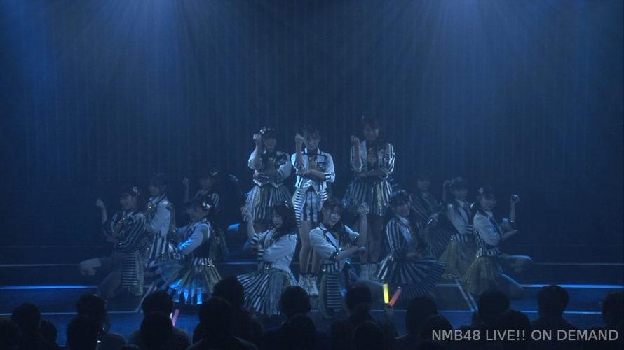 【NMB48】チームBⅡ「2番目のドア」公演で新メドレー「無限大ノック / プロムの恋人」が初披露