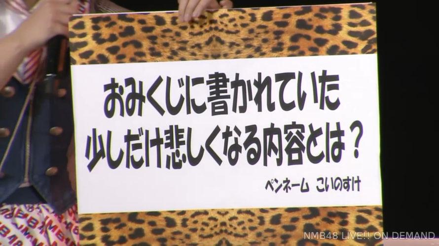 【NMB48】1/9「難波愛〜今、小嶋が思うこと〜」公演・なんば女学院お笑い部「NMB48大喜利」のお題と回答