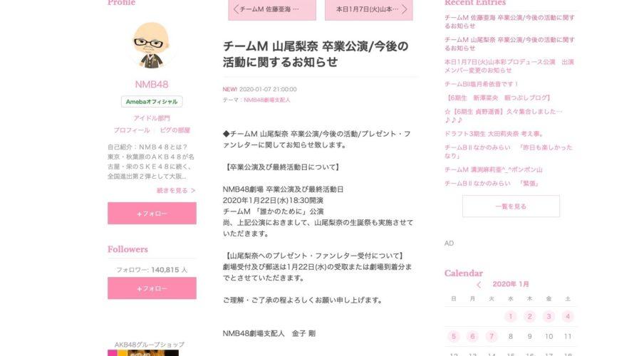 【山尾梨奈】やまりなの生誕祭・卒業公演の日程が発表。