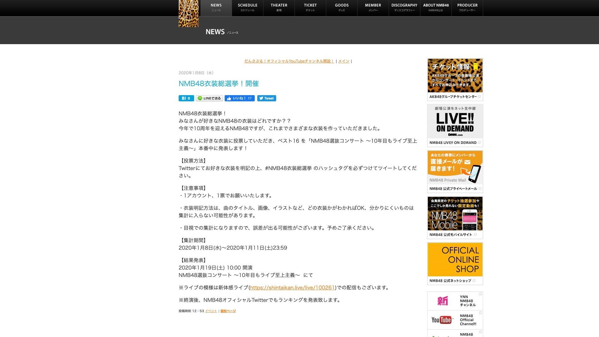 【NMB48】twitterで投票する「NMB48衣装総選挙」が開催