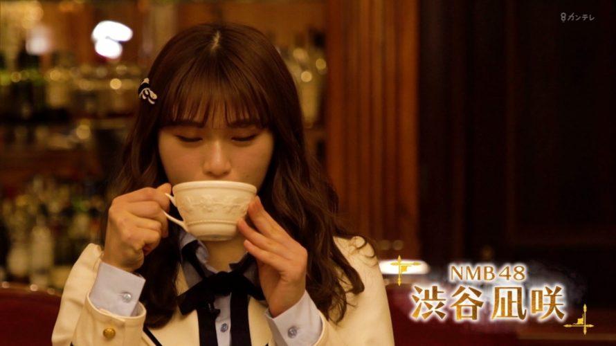 【渋谷凪咲】なぎさが出演した1月20日放送「ほっとするわ」の画像