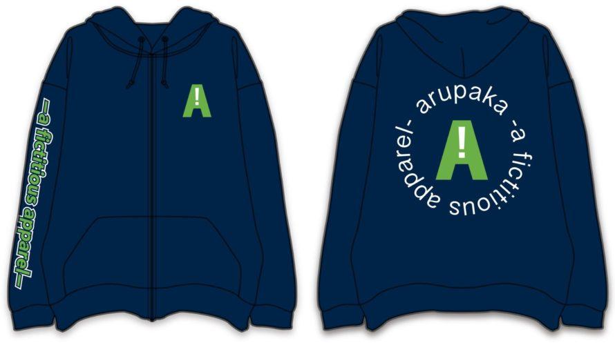 【山尾梨奈】架空ブランドだった「ARUPAKA」をビレッジヴァンガードが商品化。1月8日に予約スタート