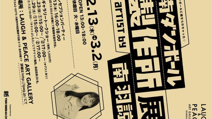 【NMB48】2/13~3/2「LAUGH&PEACE ART GALLERY OSAKA」で南ダンボール製作所展が開催