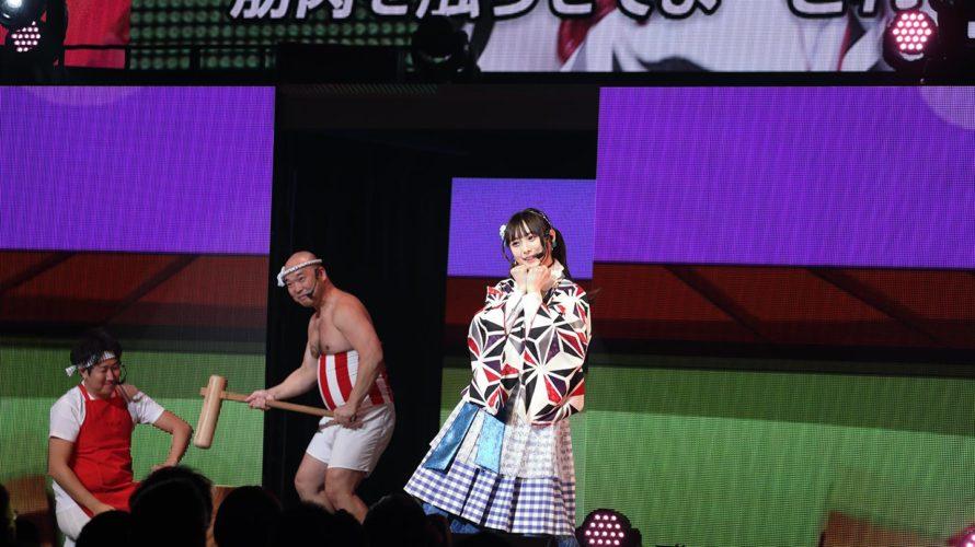【NMB48】「梅山恋和ソロコンサート ~ 笑梅繁盛で餅もって恋!~」セットリストと画像など。