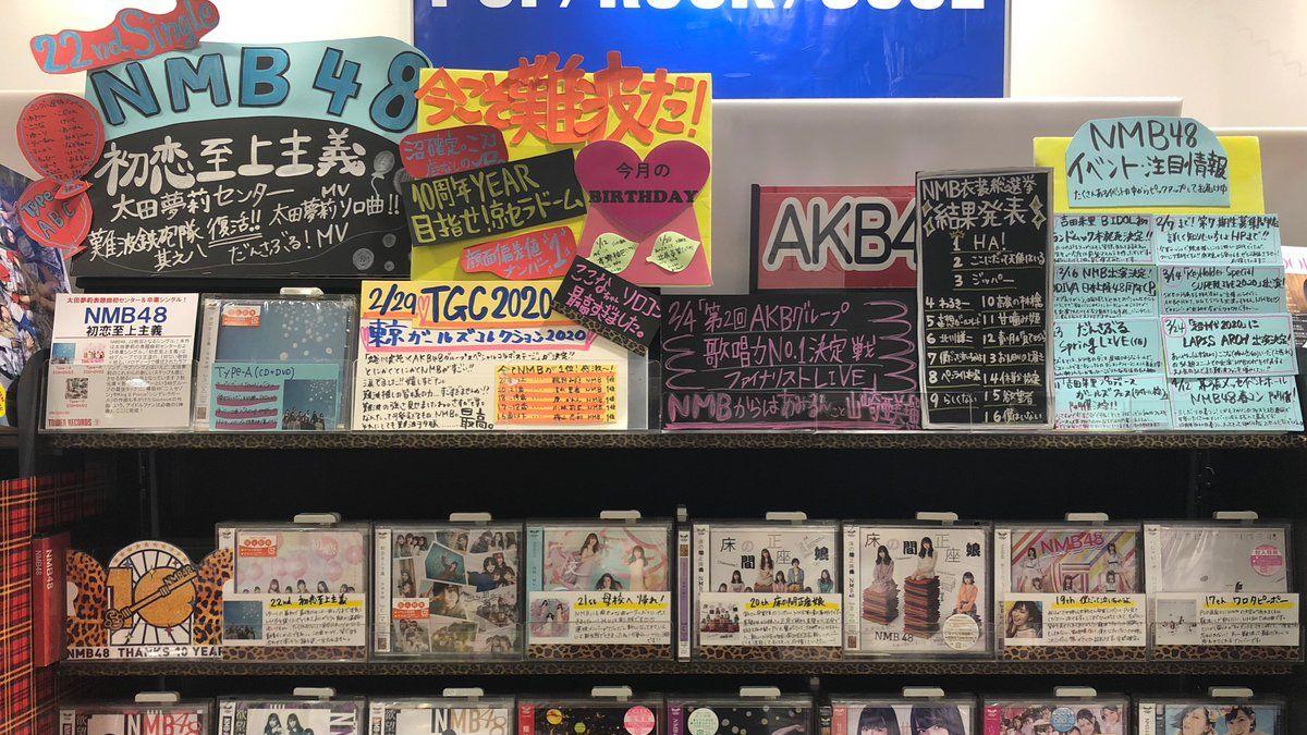 【NMB48】「今こそ難波だ!」タワレコアミュプラザ鹿児島店さんがNMB48激推モード