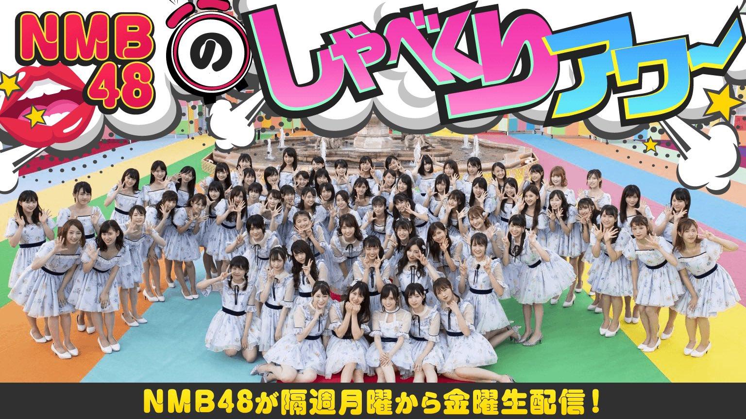 【NMB48】2/2の18:30から「NMB48のしゃべくりアワーマグロ解体ショー特別配信!」が決定