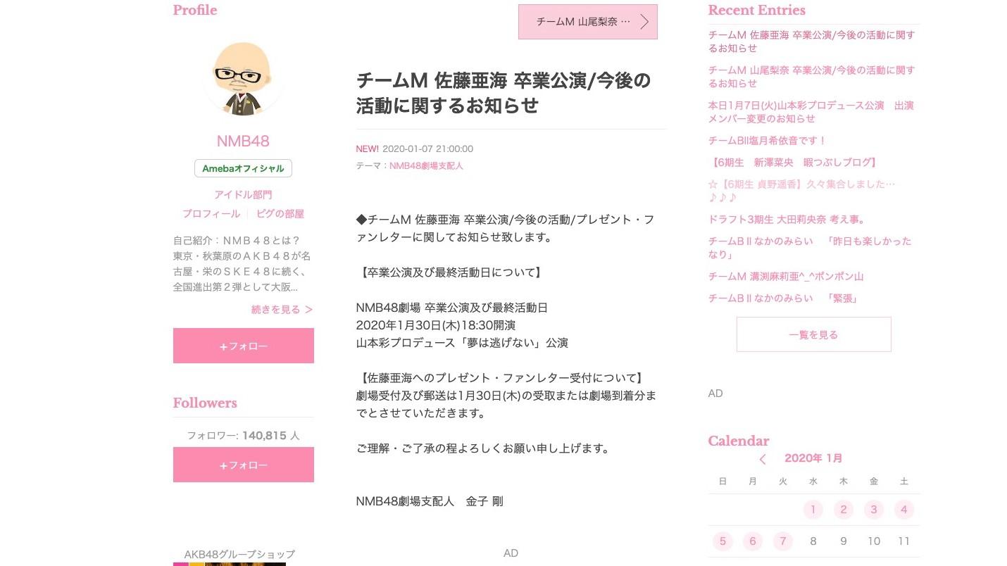 【佐藤亜海】あみまる卒業公演の日程が発表。
