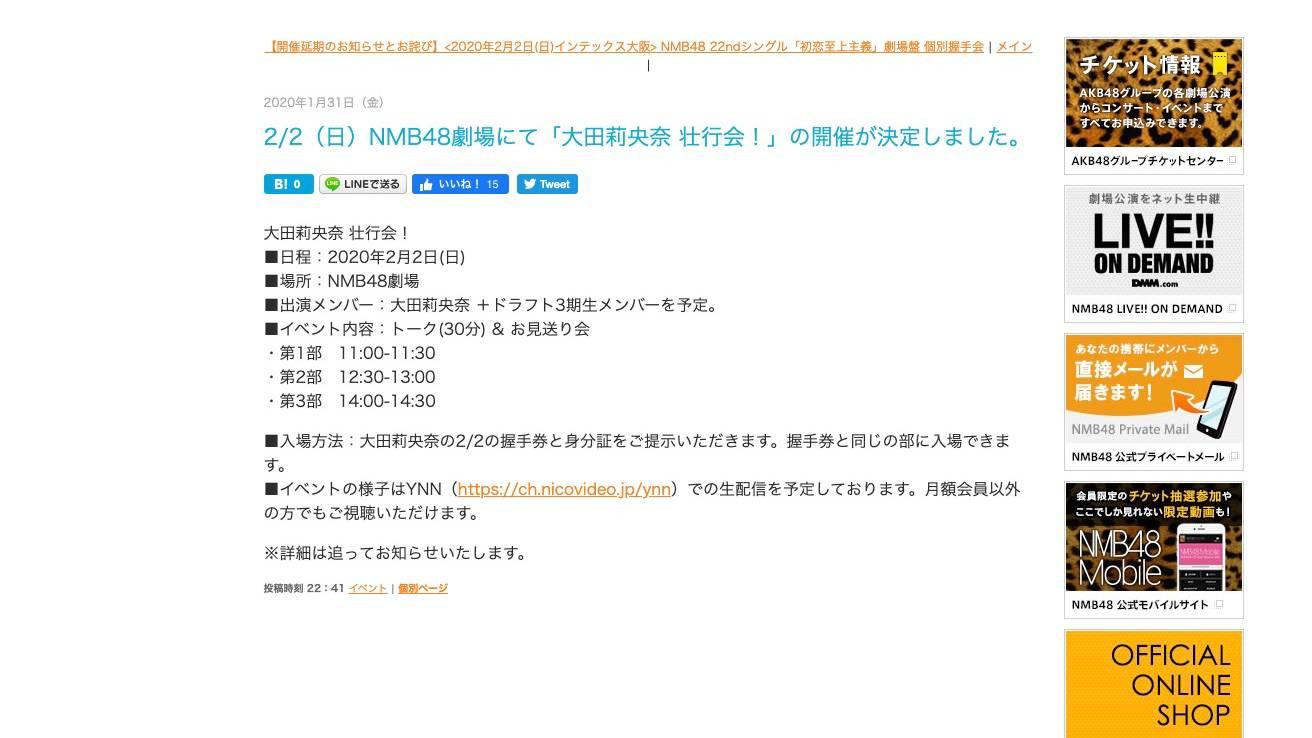 【NMB48】2月2日に劇場で「大田莉央奈 壮行会!」が開催。YNNでも配信