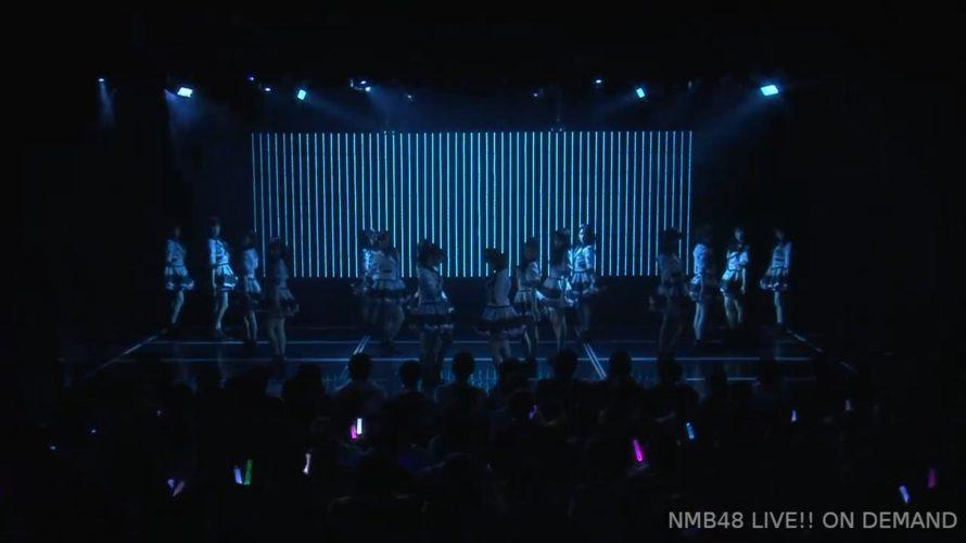 【NMB48】チームM新メドレー「真正面→君と出会って僕は変わった」が初披露