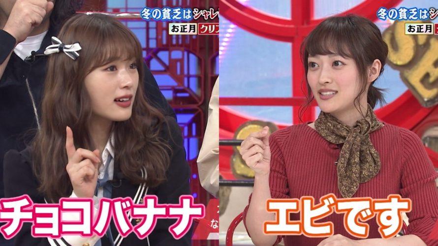【渋谷凪咲/三秋里歩】なぎさ・りぽぽが出演した1月5日放送「マルコポロリ」の画像