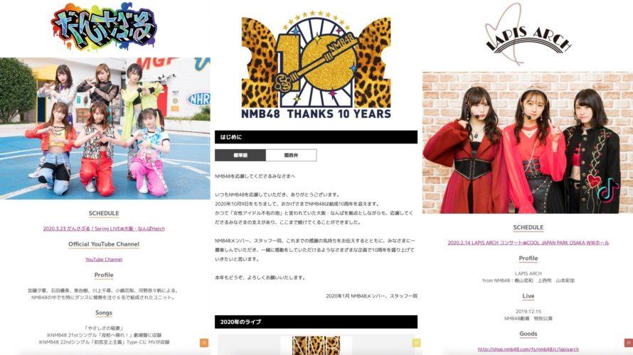 【NMB48】だんさぶる!You Tubeチャンネル&特設ページ・LAPIS ARCH特設ページ・10周年特設ページが開設