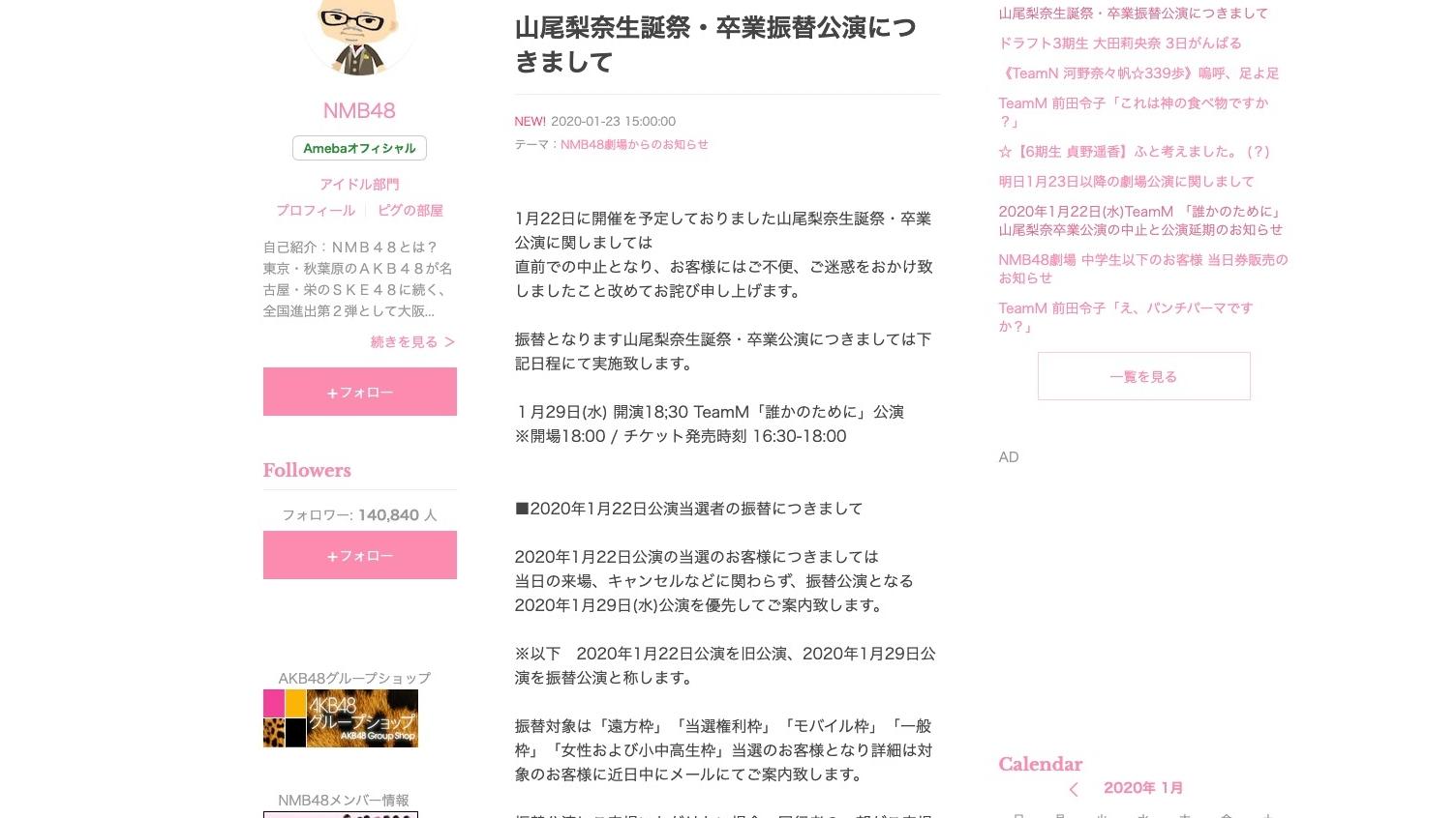 【NMB48】山尾梨奈生誕祭・卒業振替公演が1月29日TeamM「誰かのために」公演で開催