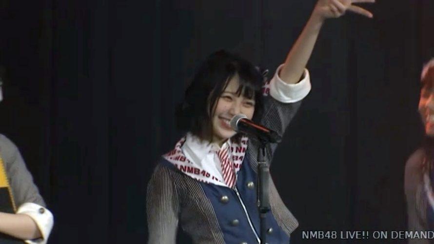 【NMB48】2020.2.9「難波愛〜今、小嶋が思うこと〜」公演・なんば女学院お笑い部「NMB48大喜利」のお題と回答