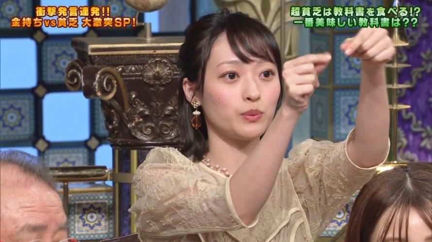 【三秋里歩】りぽぽ出演2月4日放送「踊る!さんま御殿!!」の画像。