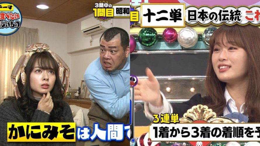 【渋谷凪咲/山田菜々】なぎさ・ななたん出演「トリニクって何の肉!?」3時間SPの画像