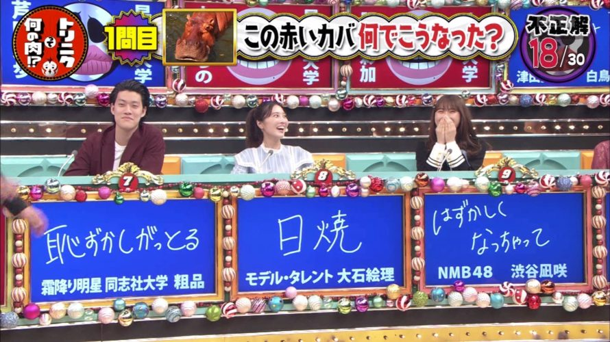 【渋谷凪咲/山田菜々】なぎさ・ななたん出演2月18日放送「トリニクって何の肉!?」♯25の画像