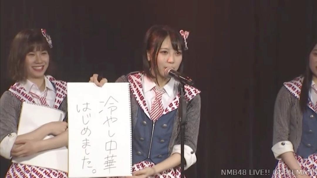 【NMB48】2020.2.22「難波愛〜今、小嶋が思うこと〜」昼公演・なんば女学院お笑い部「NMB48大喜利」のお題と回答