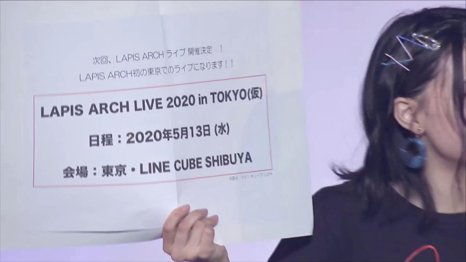 【NMB48】5/13にLAPIS ARCHが東京「LINE CUBE SHIBUYA」でライブ