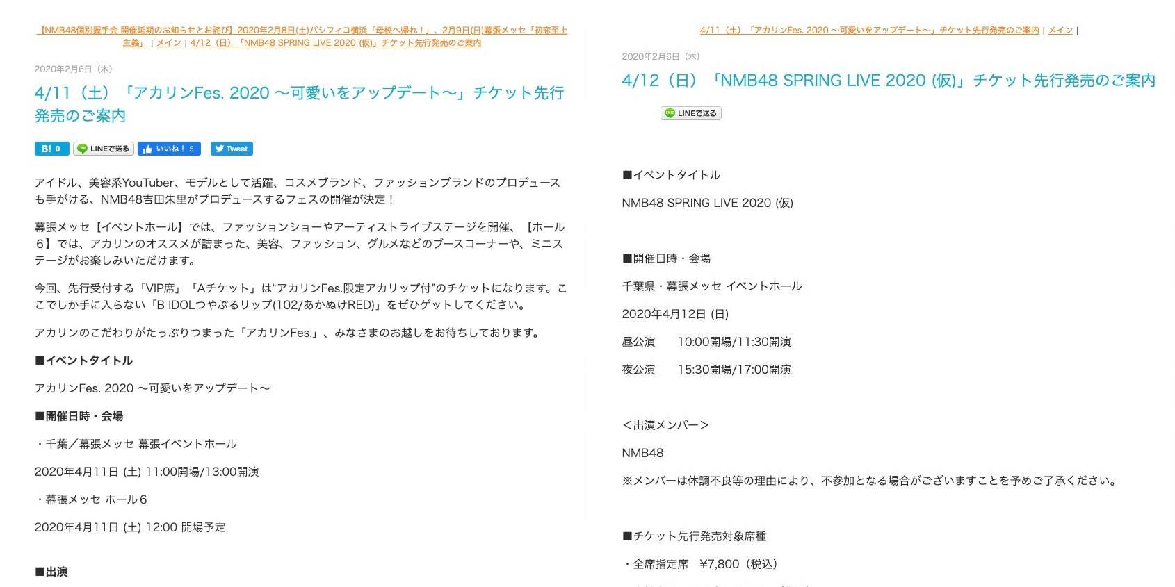 【NMB48】2/7から4/11「アカリンFes. 2020」4/12「NMB48 SPRING LIVE 2020」チケット先行発売が開始