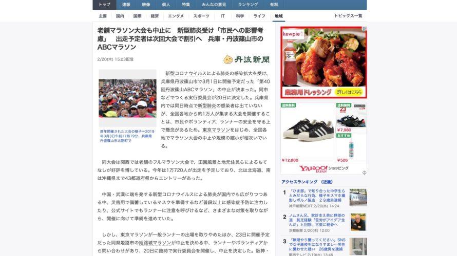 【NMB48】小嶋花梨が参加予定だった「丹波篠山ABCマラソン」が中止に