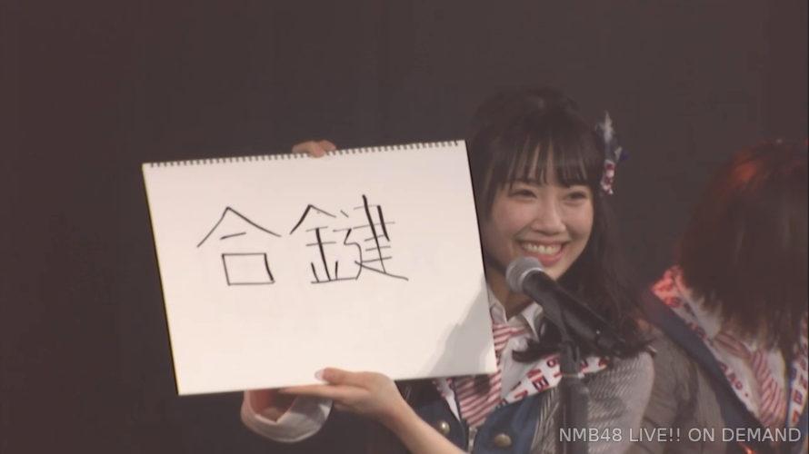 【NMB48】2020.2.12「難波愛〜今、小嶋が思うこと〜」公演・なんば女学院お笑い部「NMB48大喜利」のお題と回答