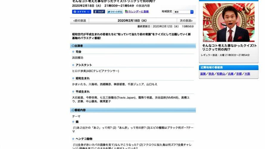 【NMB48】2月18日の「トリニクって何の肉!?」の出演者が話題に。