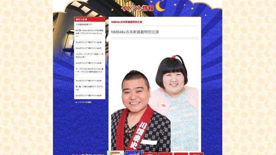 【NMB48】3月19日に『NMB48×吉本新喜劇特別公演』が3年半ぶりに開催